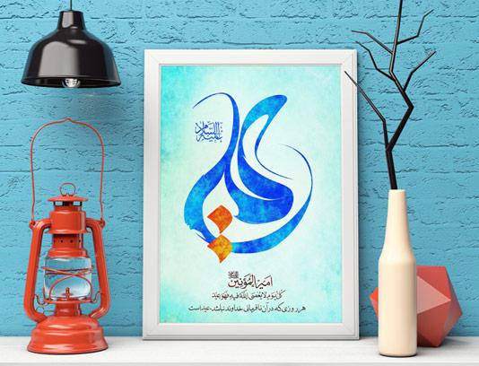 طرح لایه باز پوستر تایپوگرافی امام علی علیه السلام با زمینه آبی