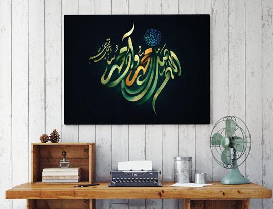 طرح لایه باز تابلوی تایپوگرافی صلوات بر محمد و آل محمد(ص)