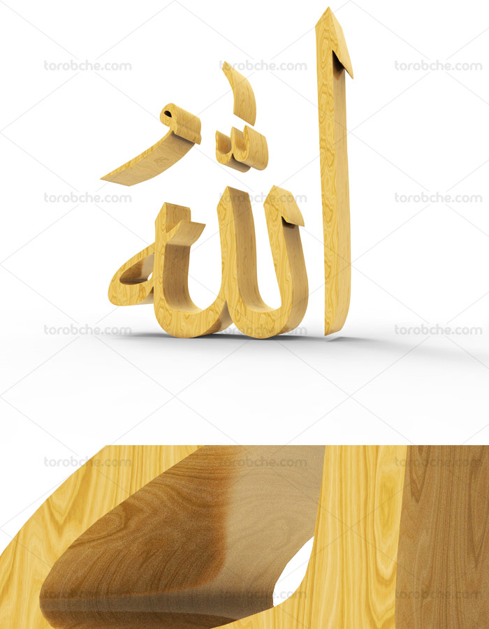 طرح خوشنویسی سه بعدی الله با تکسچر چوبی