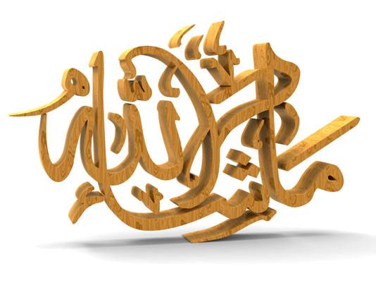 طرح سه بعدی خوشنویسی ماشاالله با بافت چوبی