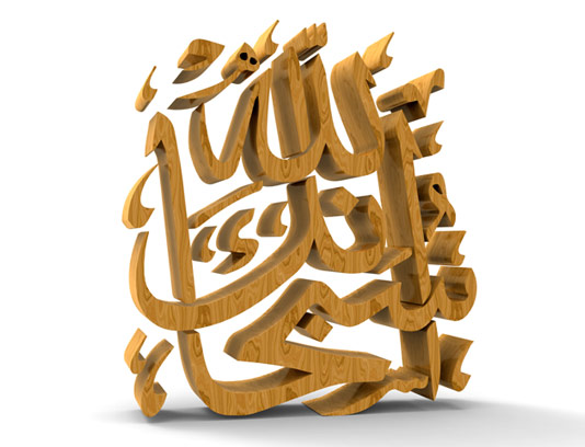 طرح خوشنویسی سه بعدی سبحان الله با تکسچر چوبی