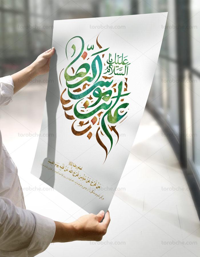 طرح خوشنویسی یا علی بن موسی الرضا(ع)