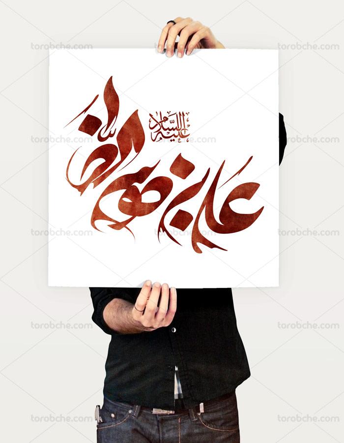 طرح خوشنویسی السلام علیک یا علی بن موسی الرضا(ع)