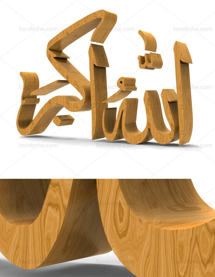 طرح خوشنویسی سه بعدی الله اکبر با تکسچر چوبی