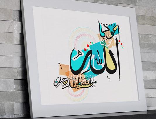 وکتور خوشنویسی أعوذ بالله من الشيطان الرجيم
