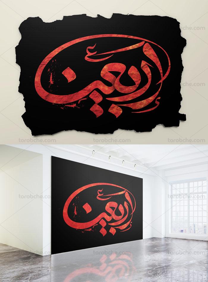 طرح خوشنویسی اربعین حسینی با فرمت PSD
