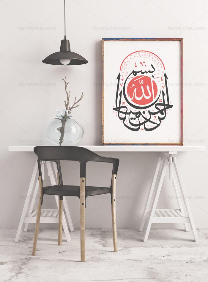 وکتور طرح خوشنویسی بسم الله الرحمن الرحیم شماره ۰۱