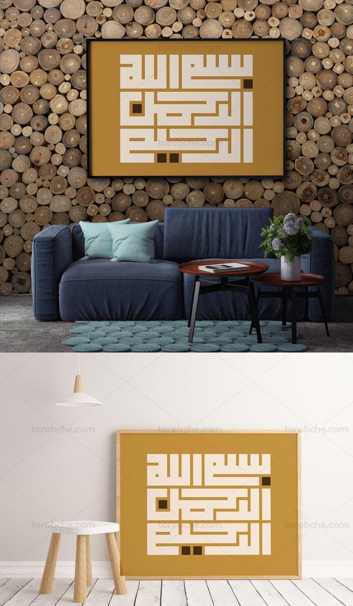 وکتور طرح تایپوگرافی بسم الله الرحمن الرحیم