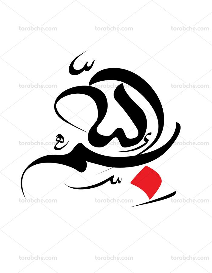 طرح لایه باز خوشنویسی بسم الله با فرمت psd