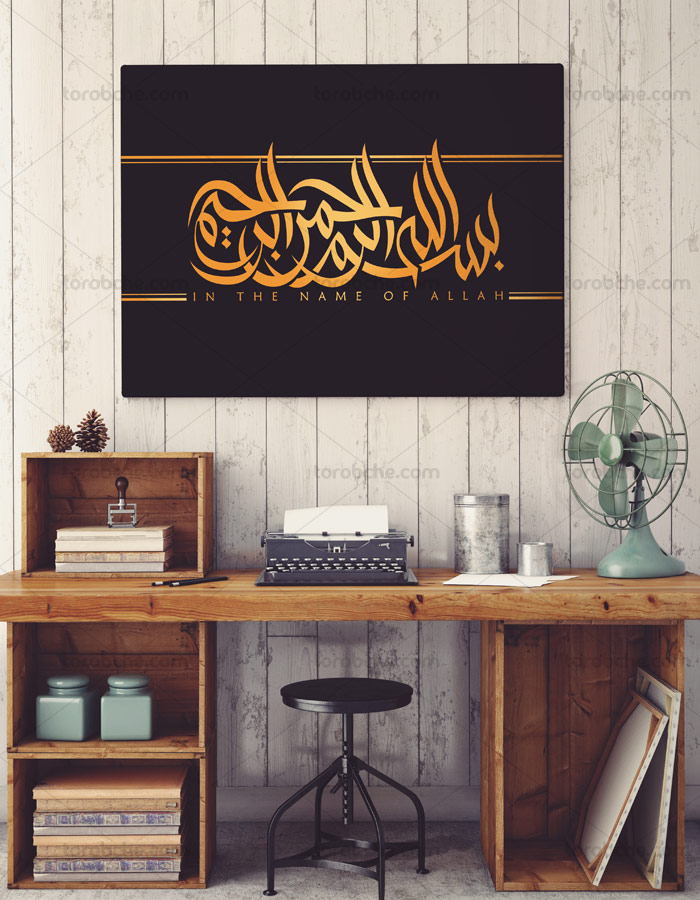 وکتور طرح خوشنویسی بسم الله الرحمن الرحیم