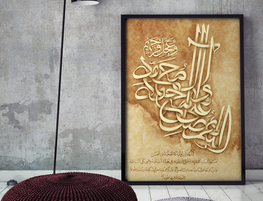 طرح خوشنویسی اللهم صل علی محمد و آل محمد