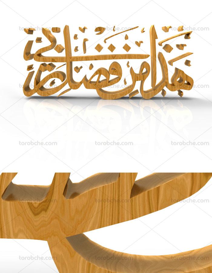 طرح خوشنویسی سه بعدی هَذَا مِن فَضْلِ رَبِّی با تکسچر چوبی