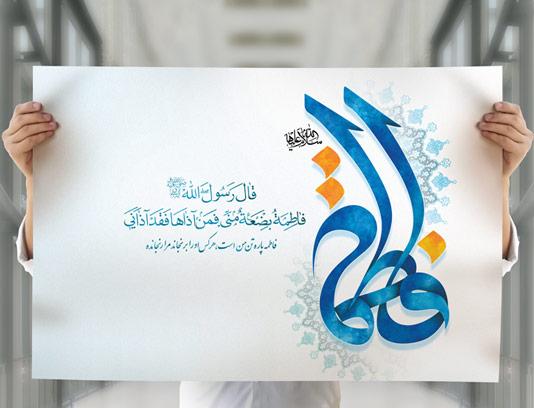 طرح خوشنویسی حضرت فاطمه سلام الله علیها