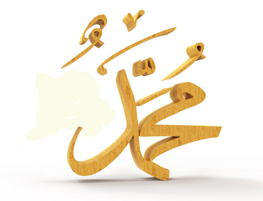 عکس با کیفیت طرح سه بعدی حضرت محمد (ص)