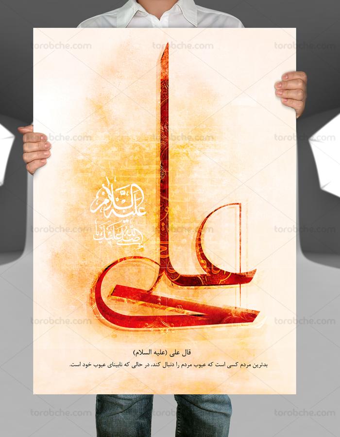 طرح خوشنویسی معلی امام علی علیه السلام