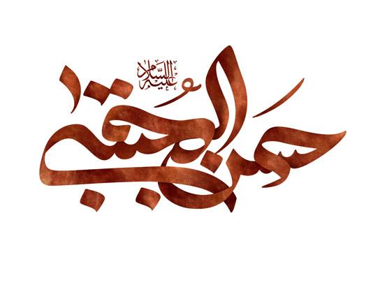 طرح خوشنویسی حضرت حسن مجتبی علیه السلام