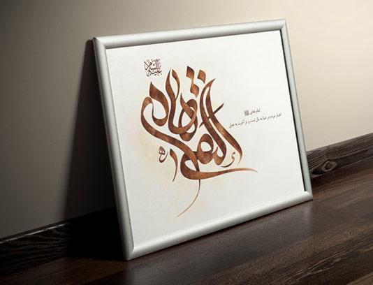 طرح خوشنویسی امام هادی النقی علیه السلام
