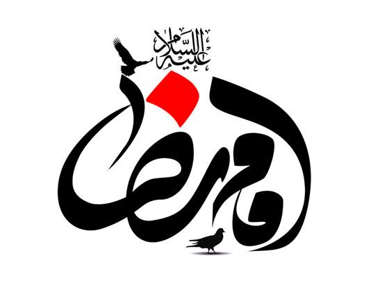 طرح خوشنویسی امام رضا(ع) PSD