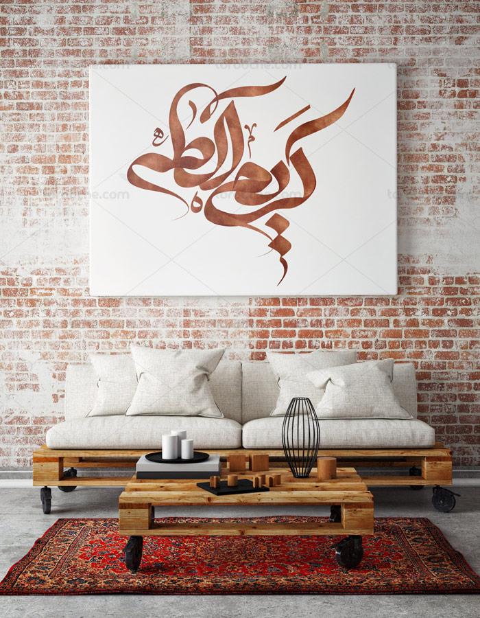 طرح خوشنویسی السلام علیک یا کریم آل طه