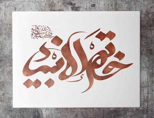 طرح خوشنویسی خاتم الانبیا صلی الله و علیه وآل وسلم
