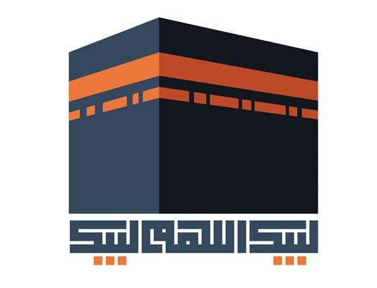 وکتور طرح کعبه و تایپوگرافی لبیک اللهم لبیک