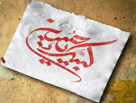 طرح خوشنویسی لبیک یا حسین علیه السلام