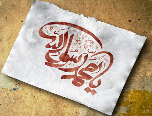 طرح خوشنویسی محمد رسول الله(ص)