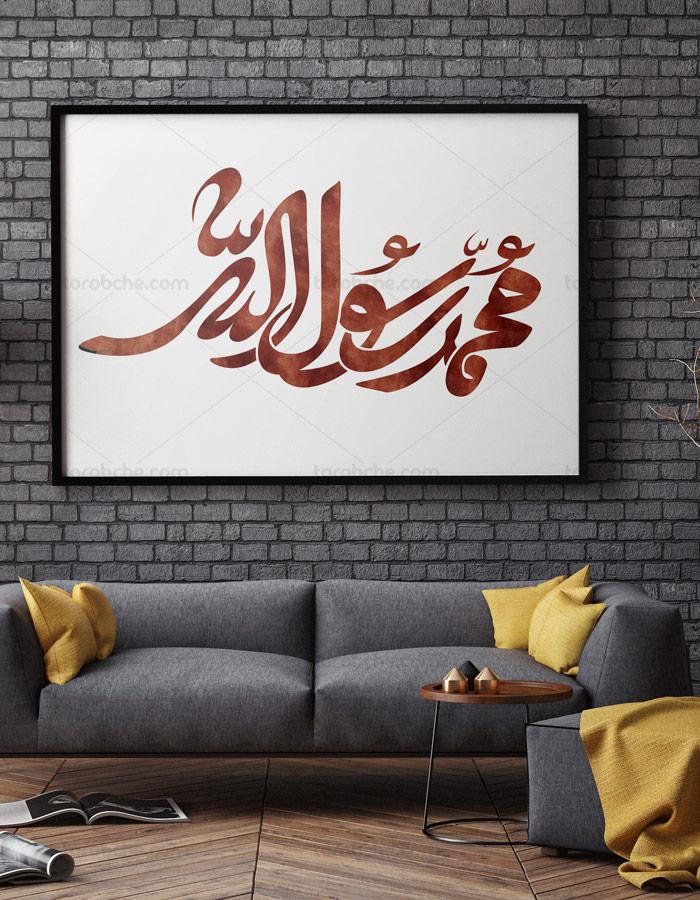 طرح خوشنویسی محمد رسول الله صل الله و علیه و آل و سلم