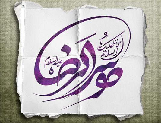 خوشنویسی السلام علیک یا علی بن موسی الرضا علیه السلام