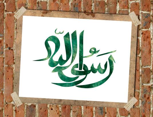طرح خوشنویسی رسول الله PSD