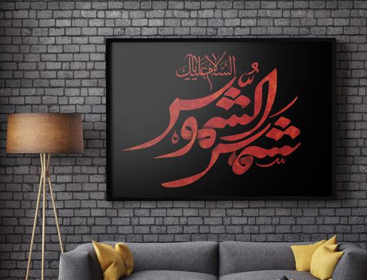 طرح خوشنویسی السلام علیک یا شمس الشموس