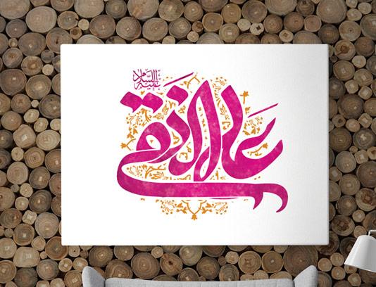 طرح خوشنویسی السلام علیک یا علی النقی(ع) PSD