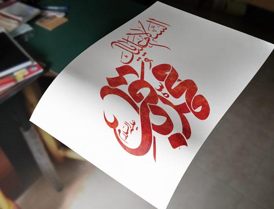 طرح خوشنویسی السلام علیک یا محمد باقر علیه السلام