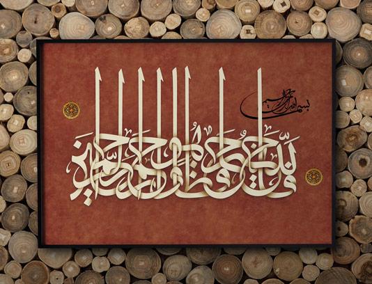 طرح خوشنویسی دعای فالله و خیر حافظا و هو ارحم الراحمین