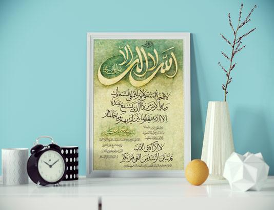 طرح خوشنویسی آیت الکرسی با زمینه سبز PSD