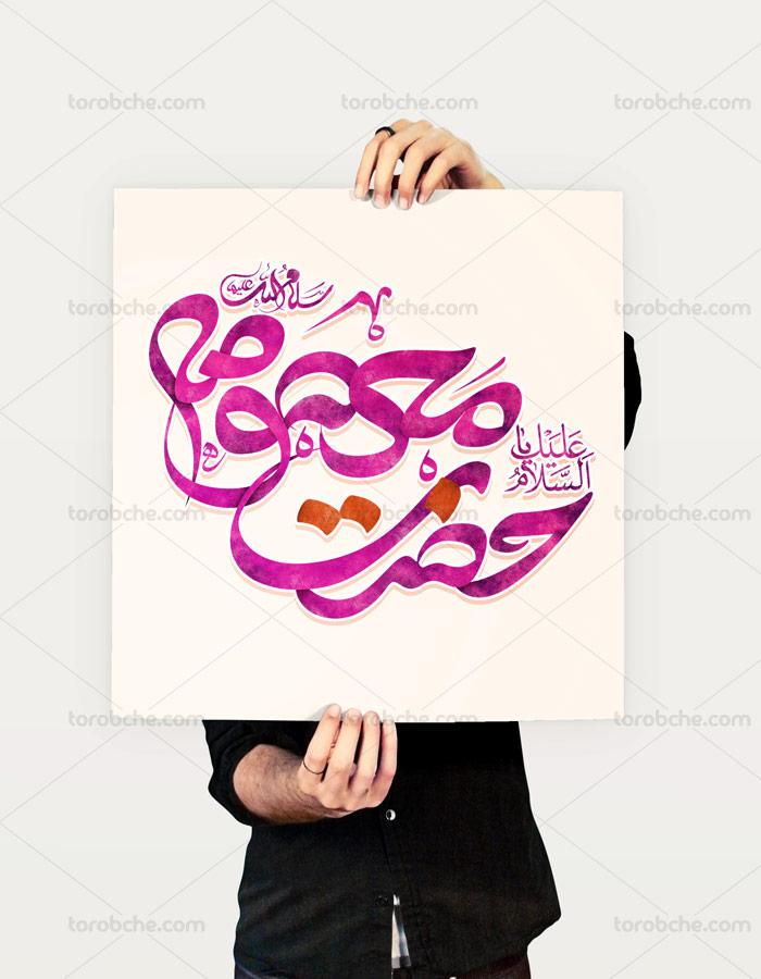Image result for السلام علیک یا حضرت معصومه