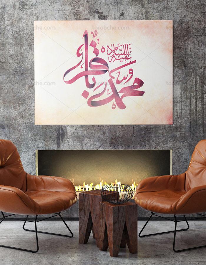 طرح خوشنویسی امام محمد باقر علیه السلام