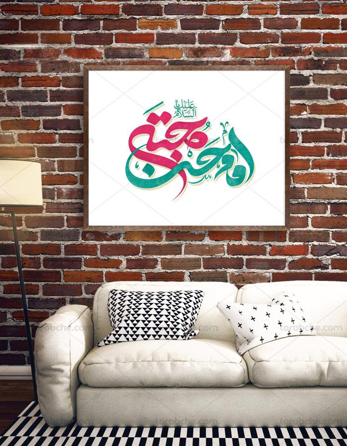 طرح خوشنویسی السلام علیک یا امام حسن مجتبی(ع)