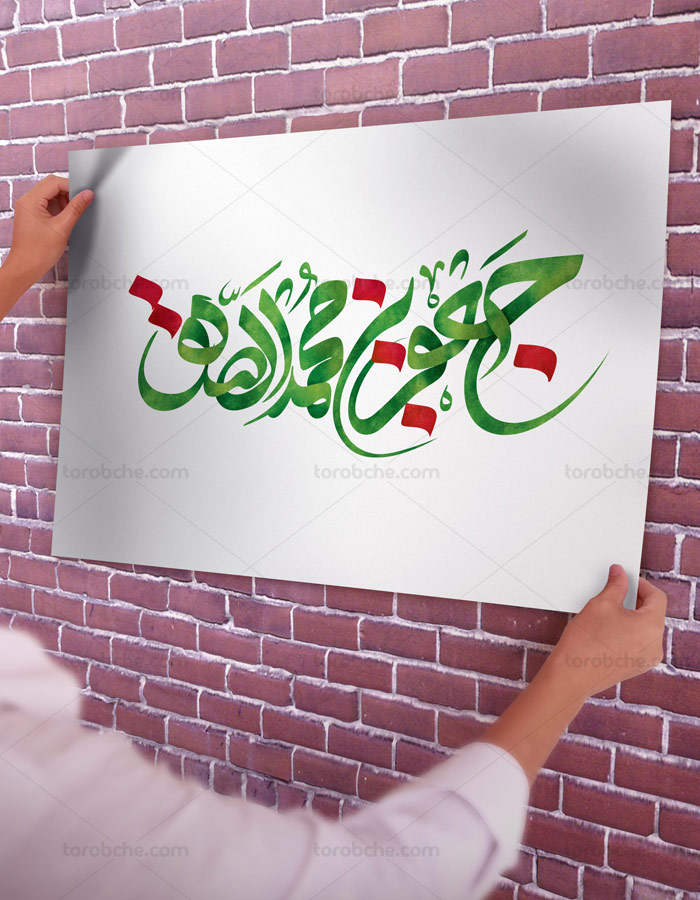 طرح خوشنویسی جعفر بن محمد الصادق علیه السلام PSD
