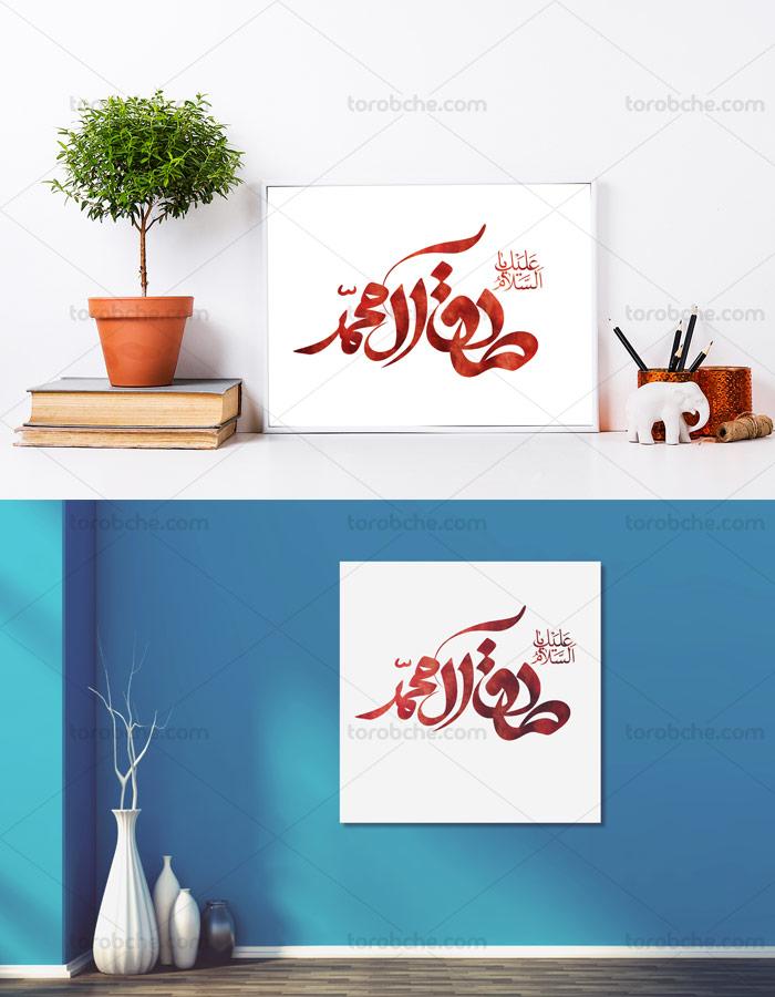 طرح خوشنویسی السلام علیک یا صادق آل محمد علیه السلام