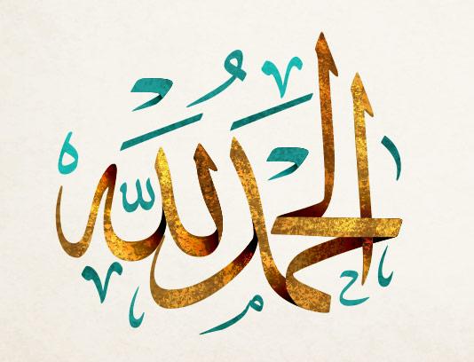 وکتور خوشنویسی گرانج الحمد و لله