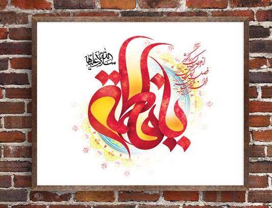 طرح خوشنویسی یا فاطمه سلام الله علیها و سوره کوثر