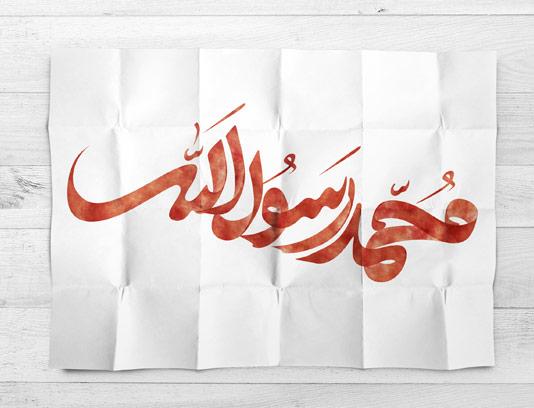 طرح خوشنویسی محمد رسول الله(ص) PSD