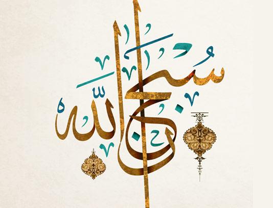 وکتور طرح خوشنویسی سبحان الله با المان اسلامی