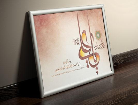 طرح خوشنویسی نام مبارک امیرالمومنین علی علیه السلام