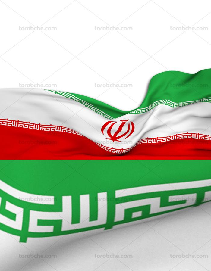عکس با کیفیت پرچم جمهوری اسلامی ایران با پس زمینه سفید