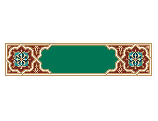 وکتور طرح نماد و المان اسلامی شماره ۳۸