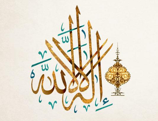 وکتور طرح خوشنویسی اسلامی لا اله الا الله