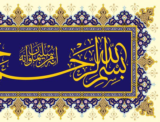 وکتور طرح کاشی کاری اسلامی با متن بسم الله الرحمن الرحیم