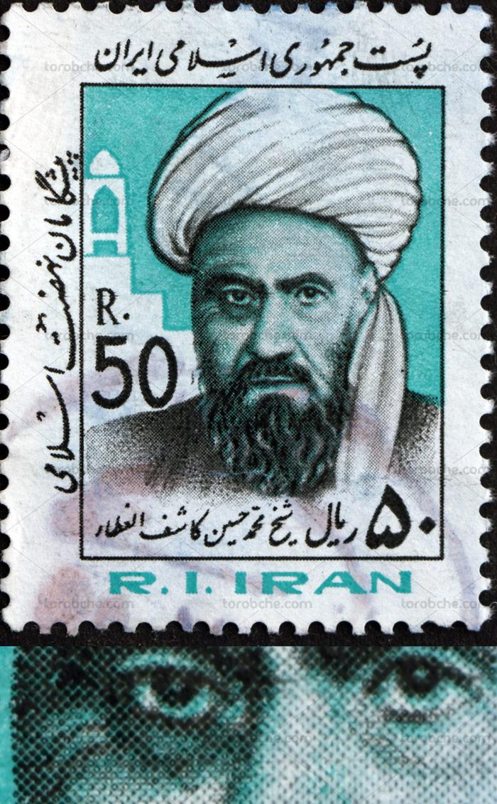 عکس با کیفیت تمبر پستی شیخ محمد حسین کاشف الغطا